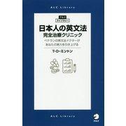日本人の英文法 完全治療クリニック(アルク・ライブラリー) [単行本]