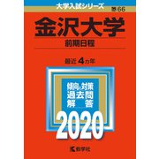 066金沢大学(前期日程) [全集叢書]