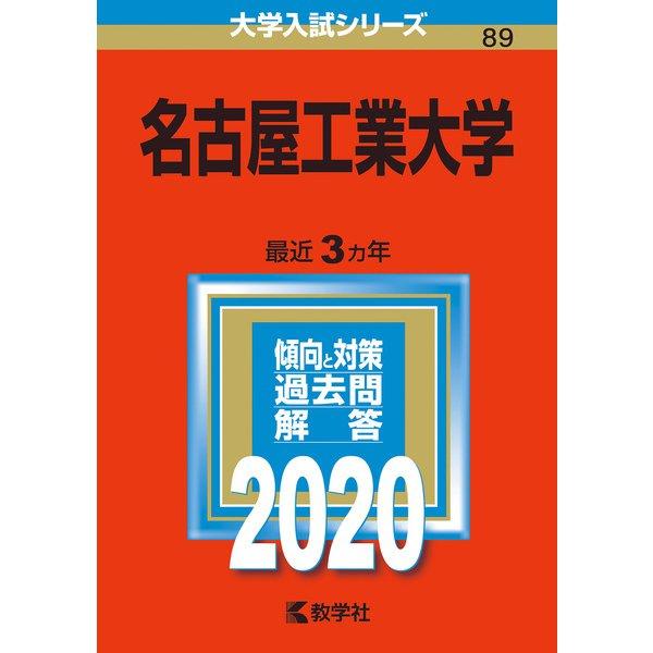 赤本89 名古屋工業大学 2020年版 [全集叢書]