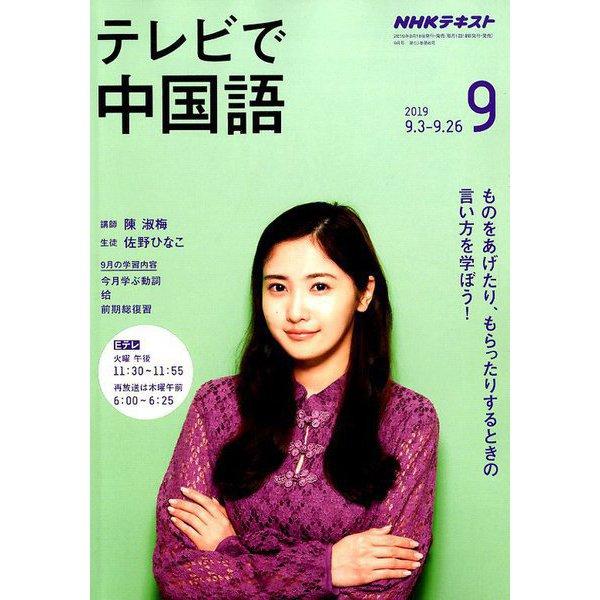 NHK テレビで中国語 2019年 09月号 [雑誌]