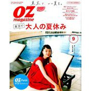 OZmagazine Petit 2019年 09月号 [雑誌]