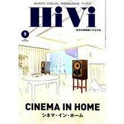 HiVi (ハイヴィ) 2019年 09月号 [雑誌]