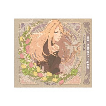 (K)NoW_NAME/STILL STANDING/Stay Gold (TVアニメ『Fairy gone フェアリーゴーン』第2クールOP&ED THEME SONG)