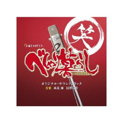髙見優 信澤宣明/テレビ朝日系土曜ナイトドラマ べしゃり暮らし オリジナル・サウンドトラック