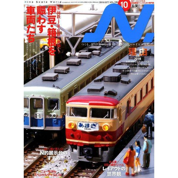 N (エヌ) 2019年 10月号 [雑誌]