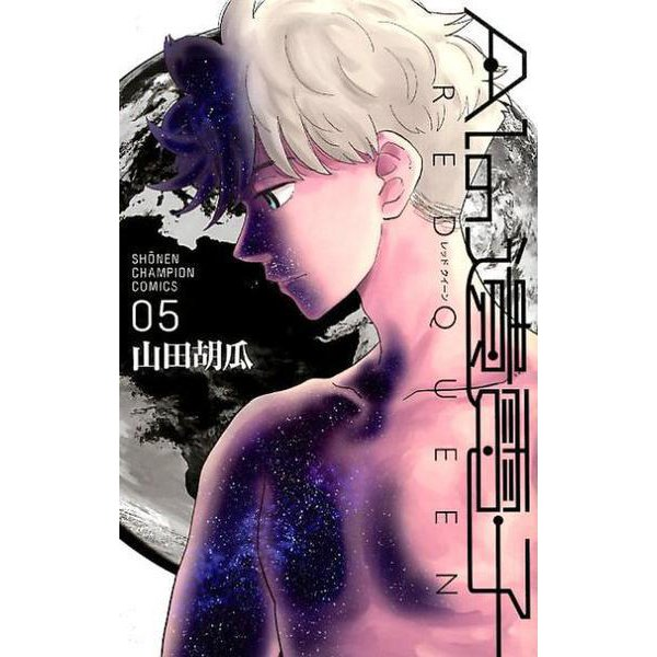 AIの遺電子RED QUEEN 5(少年チャンピオン・コミックス) [コミック]