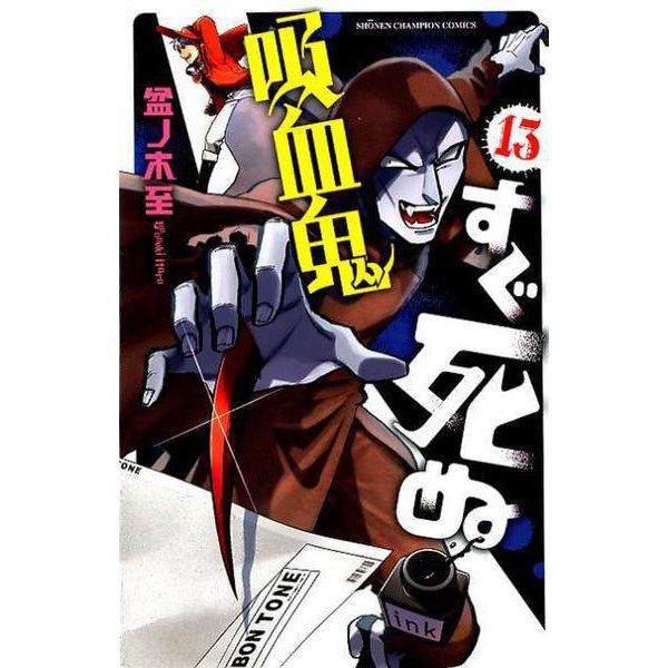 吸血鬼すぐ死ぬ 13(少年チャンピオン・コミックス) [コミック]