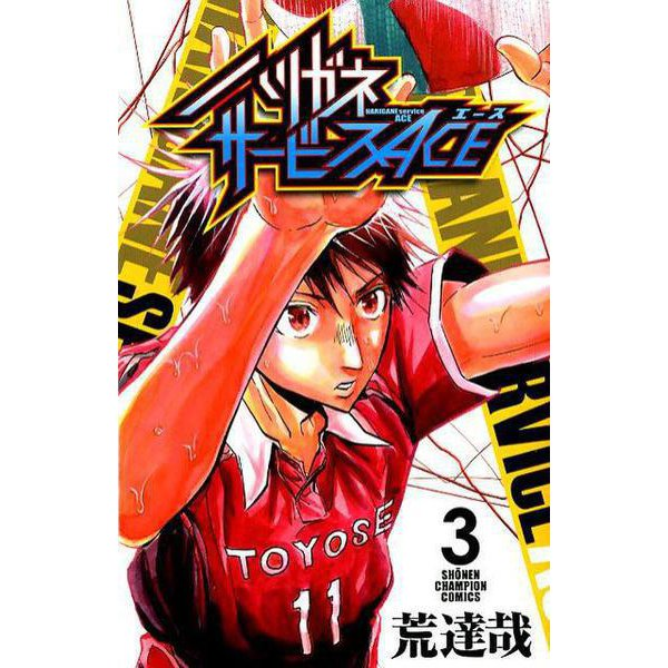 ハリガネサービスACE 3(少年チャンピオン・コミックス) [コミック]