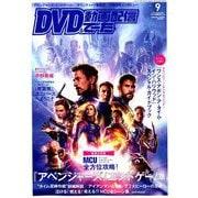 DVD&動画配信でーた 2019年 09月号 [雑誌]