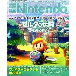 電撃Nintendo 2019年 10月号 [雑誌]