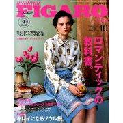 madame FIGARO japon (フィガロ ジャポン) 2019年 10月号 [雑誌]