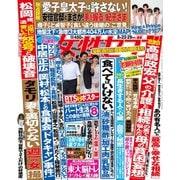 週刊 女性セブン 2019年 8/29号 [雑誌]