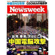 Newsweek (ニューズウィーク日本版) 2019年 9/3号 [雑誌]