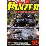 PANZER (パンツアー) 2019年 10月号 [雑誌]