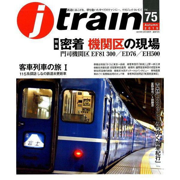 j train (ジェイトレイン) 2019年 10月号 [雑誌]