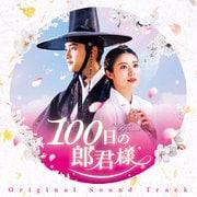 100日の郎君様 オリジナルサウンドトラック