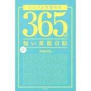 シンプル穴埋め式 365日短い英語日記 [単行本]