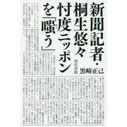 新聞記者・桐生悠々忖度ニッポンを「嗤う」 [単行本]