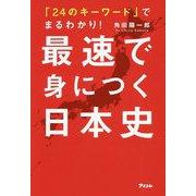 「24のキーワード」でまるわかり!最速で身につく日本史 [単行本]
