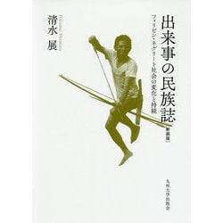 出来事の民族誌-フィリピン・ネグリート社会の変化と持続 新装版 [単行本]