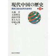 現代中国の歴史 第2版-両岸三地100年の歩み [単行本]