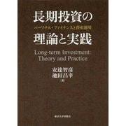 長期投資の理論と実践―パーソナル・ファイナンスと資産運用 [単行本]
