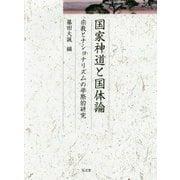 国家神道と国体論-宗教とナショナリズムの学際的研究 [単行本]