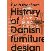 流れがわかる! デンマーク家具のデザイン史-なぜ北欧のデンマークから数々の名作が生まれたのか [単行本]