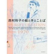 西村玲子の絵と手とことば-Reiko's creation from 1970 [単行本]