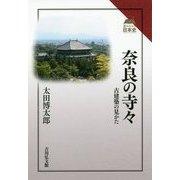 奈良の寺々-古建築の見かた(読みなおす日本史) [全集叢書]