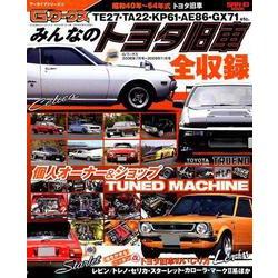 G-WORKSアーカイブ Vol.4 みんなの トヨタ旧車 [ムックその他]