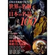 日本の美術館で見たい 世界の名画と日本の名品100 [ムックその他]