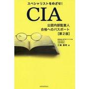 スペシャリストをめざせ!CIA(公認内部監査人)合格へのパス [単行本]