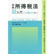 図解 所得税法超入門〈令和元年度改正〉 [単行本]