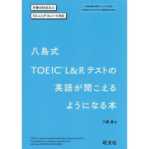 八島式TOEIC L&Rテストの英語が聞こえるようになる本 [単行本]