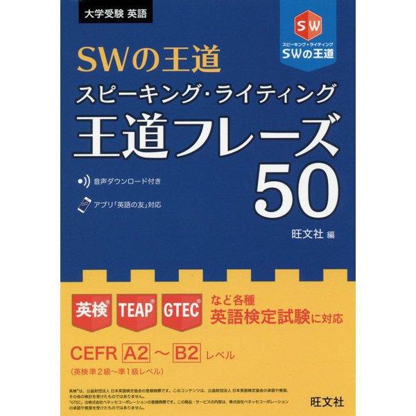 SWの王道スピーキング・ライティング王道フレーズ50-大学受験英語 [単行本]