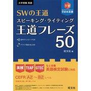 SWの王道 スピーキング・ライティング王道フレーズ50 [単行本]