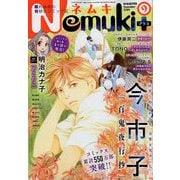 Nemuki + (ネムキプラス) 2019年 09月号 [雑誌]