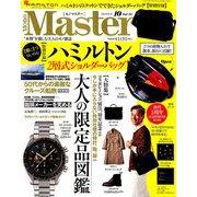 Mono Master (モノマスター) 2019年 10月号 [雑誌]