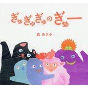 ぎゅぎゅぎゅの ぎゅー [絵本]