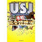 ユニバーサル・スタジオ・ジャパン(USJ)令和完全攻略法 [単行本]
