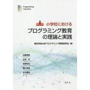 小学校におけるプログラミング教育の理論と実践 [単行本]