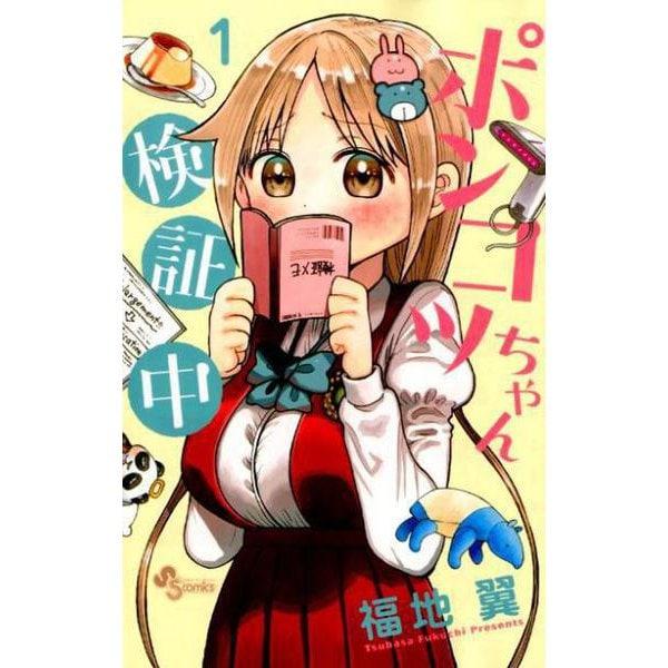 ポンコツちゃん検証中<1>(少年サンデーコミックス) [コミック]