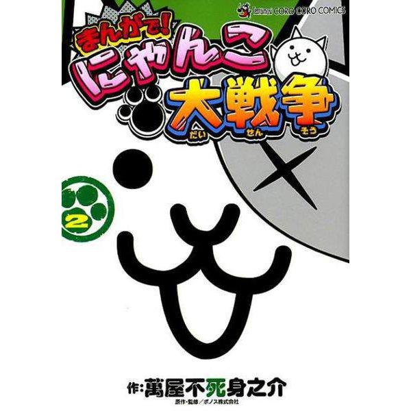 まんがで!にゃんこ大戦争<2>(てんとう虫コミックス(少年)) [コミック]