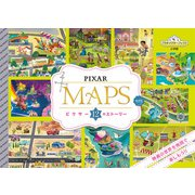 PIXAR MAPS―ピクサー12のストーリー(プラチナスターブックス) [絵本]