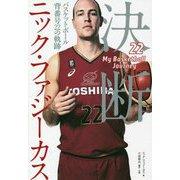 決断-バスケットボール 背番号22の軌跡 [単行本]