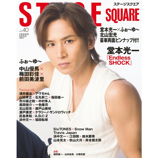 STAGE SQUARE vol.40(HINODE MOOK 557) [ムックその他]