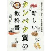 新しいタンパク質の教科書―健康な心と体をつくる栄養の基本 [単行本]