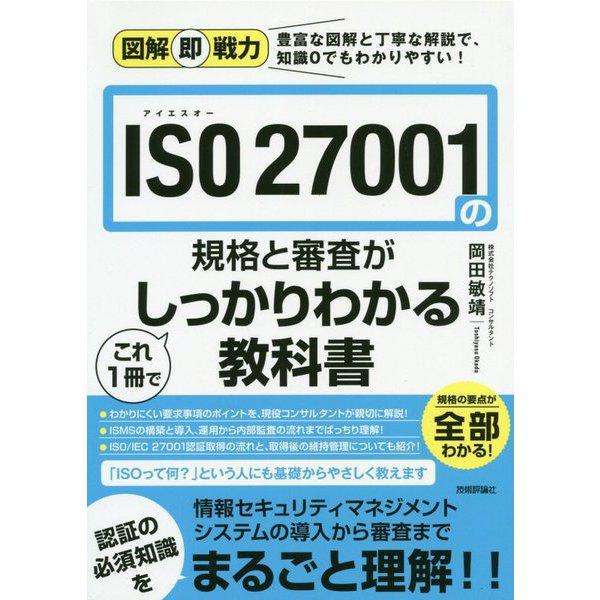 図解即戦力 ISO 27001の規格と審査がこれ1冊でしっかりわかる教科書 [単行本]