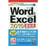 今すぐ使えるかんたんmini Word & Excel 2019 基本技 [単行本]